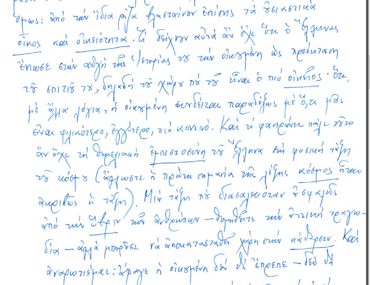 handschrift Kiourtsakis