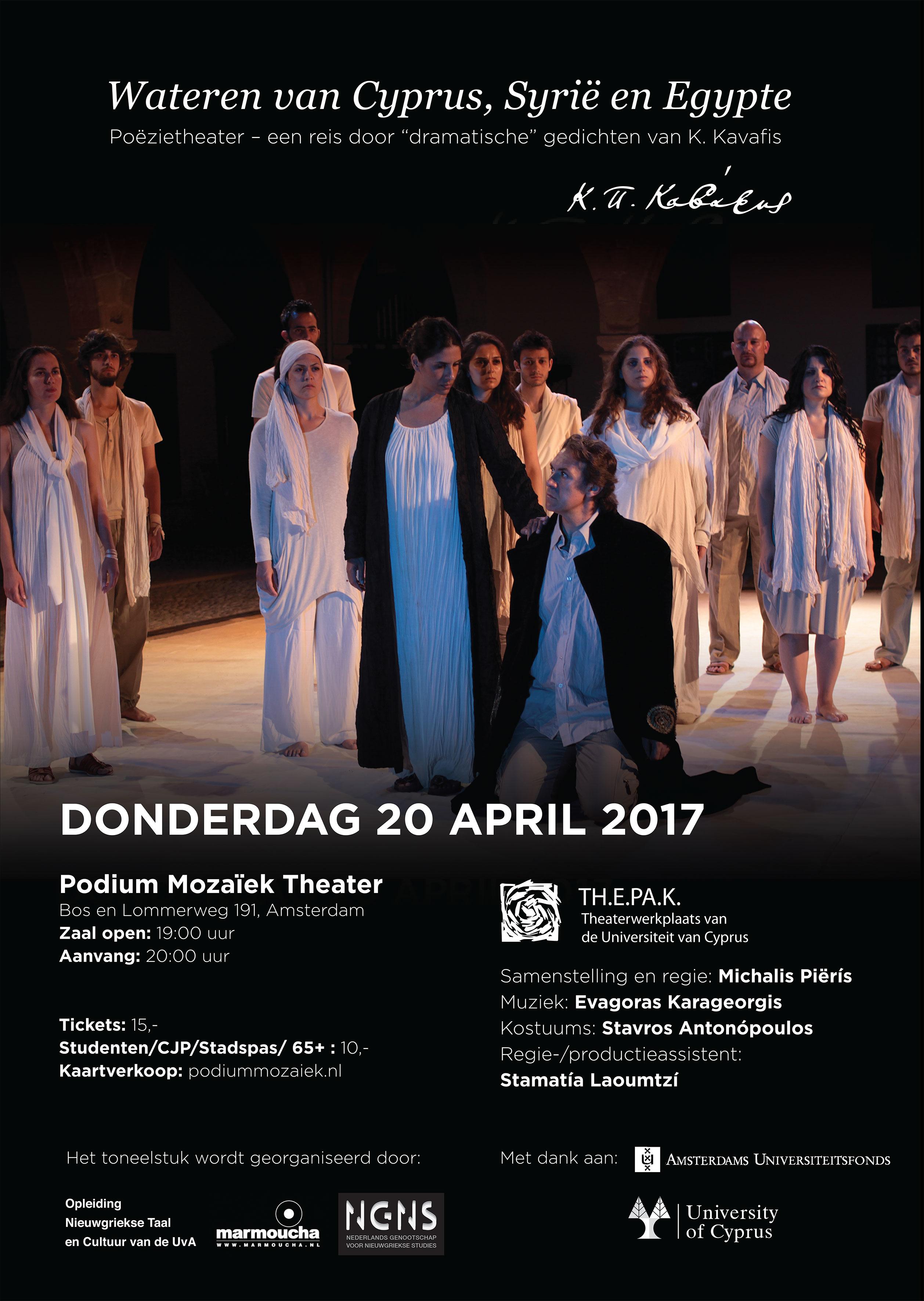 Nederlands Genootschap voor Nieuwgriekse studies